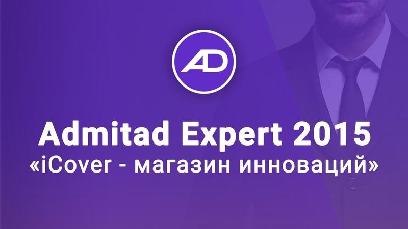 ICover - магазин инноваций, Виктор Крылов - admitad expert 2015