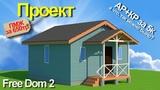 Free Dom 2 - Свой Дом за 650к. Правильная планировка 6х6. АР + КР за 5к.