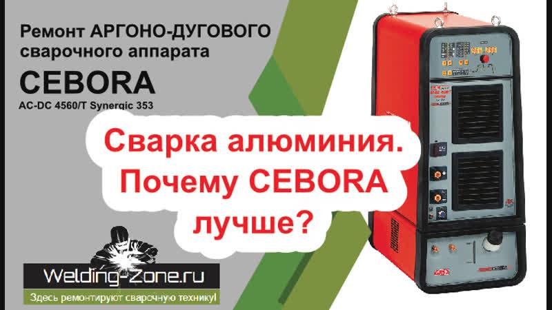 Ремонт аргоно-дуговой сварки CEBORA AC-DC 4560:T Synergic 353