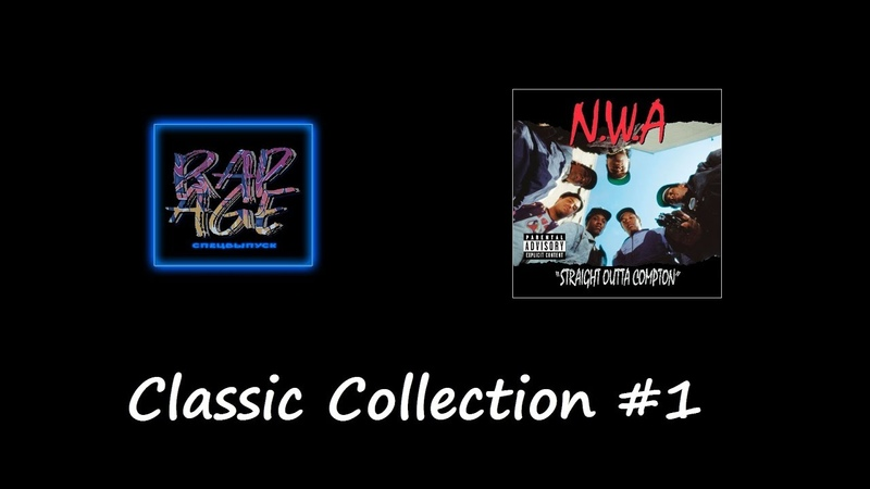 RAP AGE СПЕЦВЫПУСК. Classic Collection 1. N.W.A - Straight Outta Compton (1988)