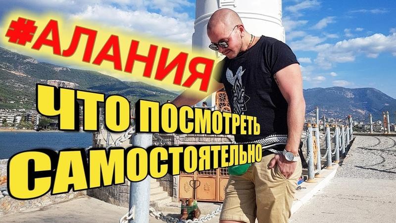 Турция 2019 Гуляем по Алании Порт верфи Кызыл Куле Экскурсия за 80 рублей