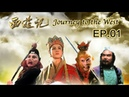 Journey to the West ep. 01 The Monkey King is born 《西游记》第1集 猴王问世(主演:六小龄童、迟重瑞) | CCTV 3