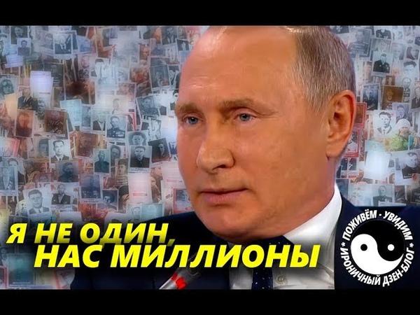 Путин считает себя настоящим националистом и уверен, что его поддерживают миллионы