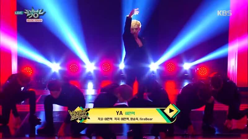 뮤직뱅크 Music Bank - YA - Lee Min-Hyuk(이민혁).20190118