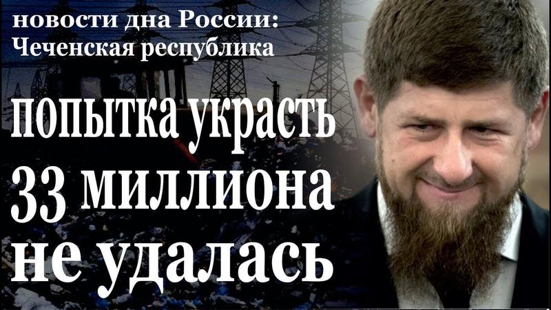Новости Чечни. Грозный. Аргун. Гудермес. Урус Мартан. Шали. Рамзан Кадыров