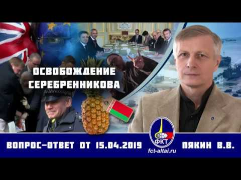 Валерий Пякин. Освобождение Серебренникова