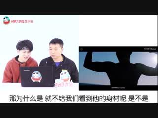 181030 regular chinese guys react to namanana mv