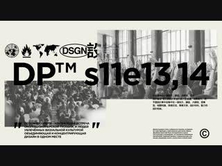 Design prosmotr™ s11e13,14 ©2019/1 | teaser 01