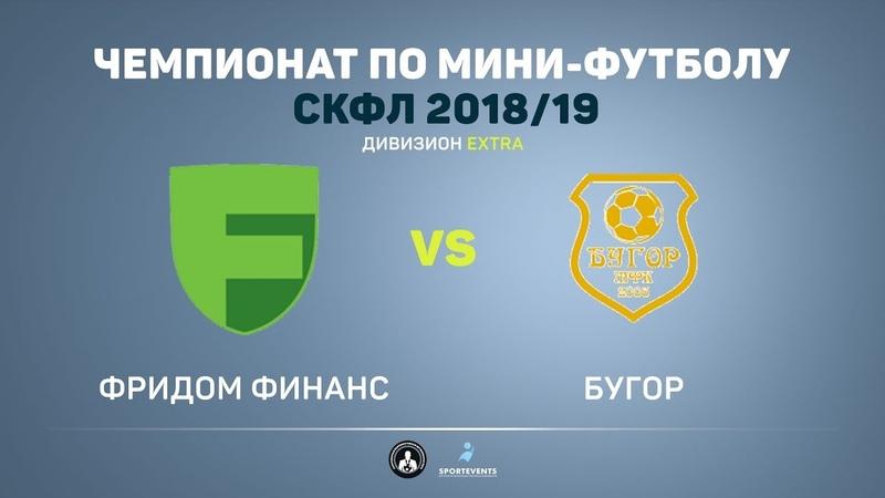 Фридом Финанс - Бугор - 3:3 (3:0)