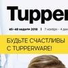 Tupperware Нижний Новгород