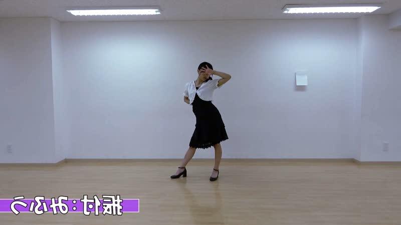 【ダンス練習用】【反転】乙女解剖 オリジナル振付【みふう】 1080 x 1920 sm35262333