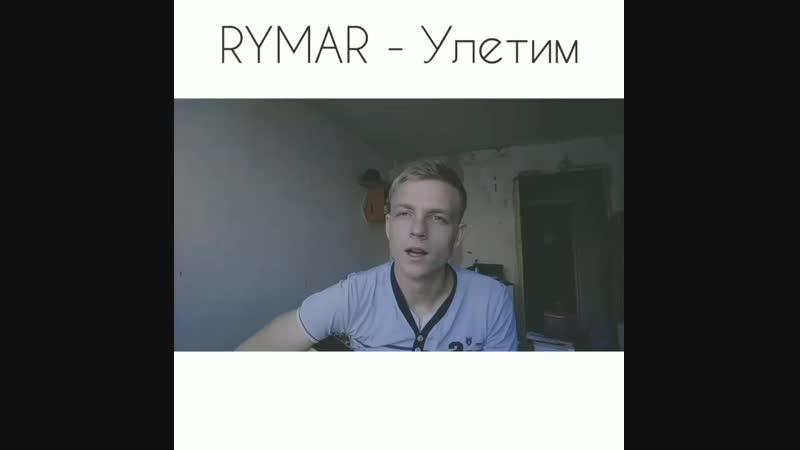 RYMAR - Улетим(ак)