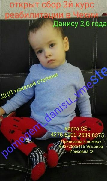 Дорогие друзья,пожалуйста,помогите пожалуйста малышу поехать на лечение в Чехию!!    Важна любая поддержка, любая сумма , лайк, репост,  !!!