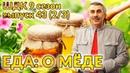 Еда: о мёде - Доктор Комаровский