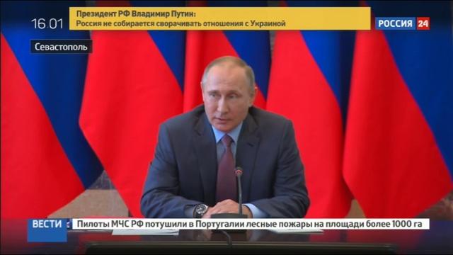 Новости на Россия 24 • Путин о попытке диверсии в Крыму: Киев не хочет выполнять Минск-2