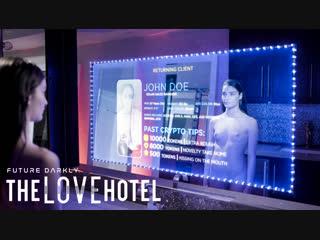 FUTURE DARKLY THE LOVE HOTEL  Penny Pax, Emily Willis [PureTaboo]
