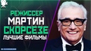 МАРТИН СКОРСЕЗЕ Топ Лучших Фильмов