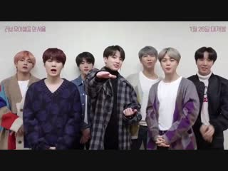 2019 has arrived! - BTS had prepared a special surprise! - we are to releasing LY in seou