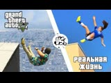 gamewadafaq GTA 5 vs РЕАЛЬНАЯ ЖИЗНЬ #5 _ WDF 151