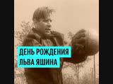 День рождения Льва Яшина