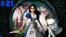 Alice Madness Returns| Глава 6. Кукольный дом, мини-игры, головоломки