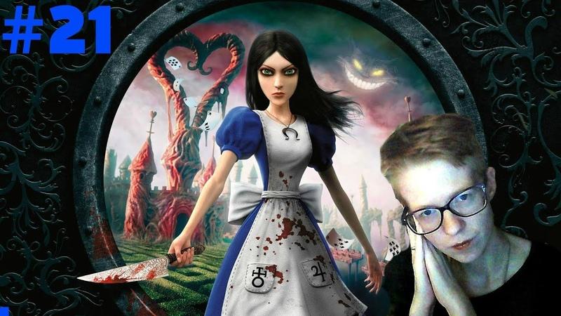 Alice Madness Returns Глава 6 Кукольный дом мини игры головоломки