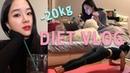 [다이어트Vlog]🌞🌈ENG -20kg감량 다이어트브이로그 운동다이어트 혼자노는일상 이마트장보기 먹방 홈트여자 운동루틴 dietvlog homeworkout koreanvlog