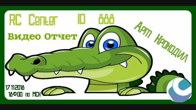 RC Center/Центр RC ID: 888 17.11.2018 Видео Отчет: Развлекательного конкурса Арт Крокодил.