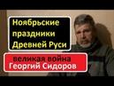 Ноябрьские праздники Древней Руси, великая война Георгий Сидоров
