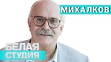Никита Михалков. Белая студия с Дарьей Златопольской
