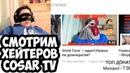 СМОТРИМ ХЕЙТЕРА COSAR TV СО СТРИМА 17 11 18