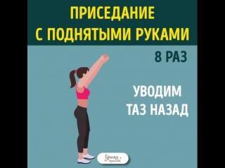 4 упражнения вместо спортзала