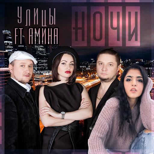 Улицы альбом Ночи (feat. Амина)