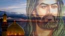 Ya Hussain ibn Ali (a.s) - يا حسين ابن علي