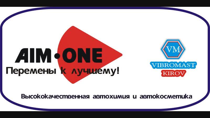 Очиститель тормозов AIM-ONE (Инструктаж)