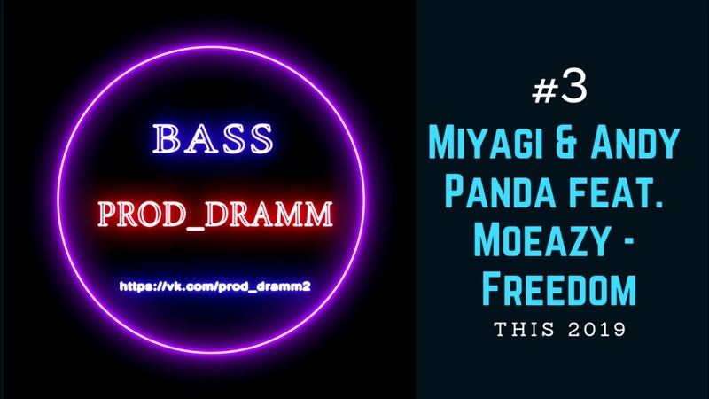 Miyagi Andy Panda feat Moeazy - Freedom (bass.Prod_Dramm)