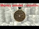 Money Amuletราคา