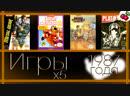 Игры 1987 года x5   Metal Gear, Mickey Mousecapade, Platoon, Operation Wolf   Reg 26