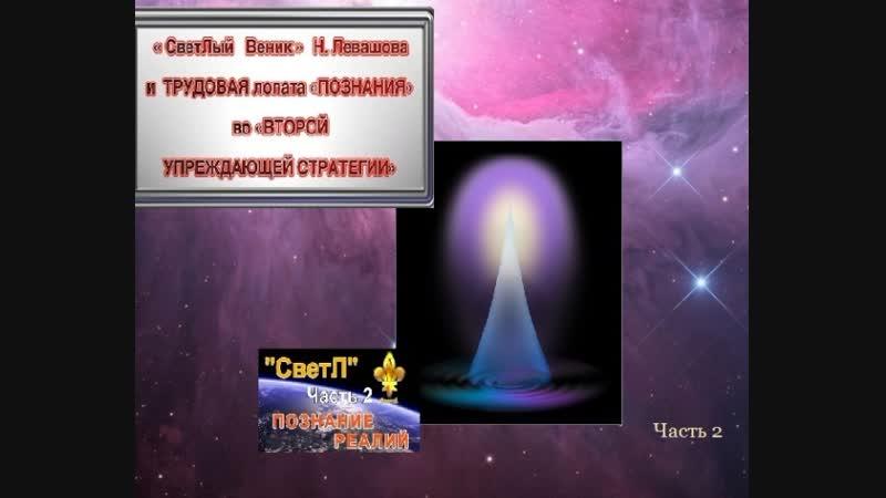 СВЕТЛЫЙ ВЕНИК Н. ЛЕВАШОВА во ВТОРОЙ УПРЕЖДАЮЩЕЙ СТРАТЕГИИ ч.2
