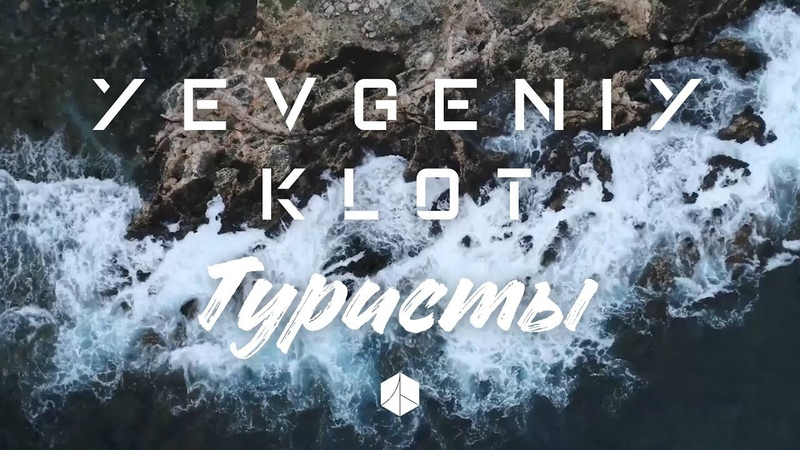 Yevgeniy Klot Туристы Official video