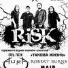 17.03.19 -  RISK - Rock House (Мск)
