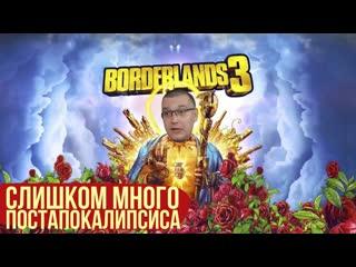 Поиграли в borderlands 3. слишком много постапокалипсиса