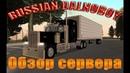 RUSSIAN DALNOBOY Обзор сервера