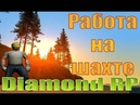 Diamond RP Сезон 1 | 4 Работа на шахте