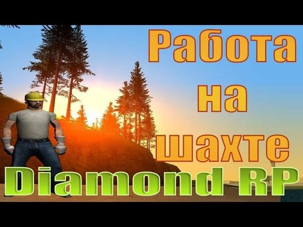 Diamond RP Сезон 1 4 Работа на шахте