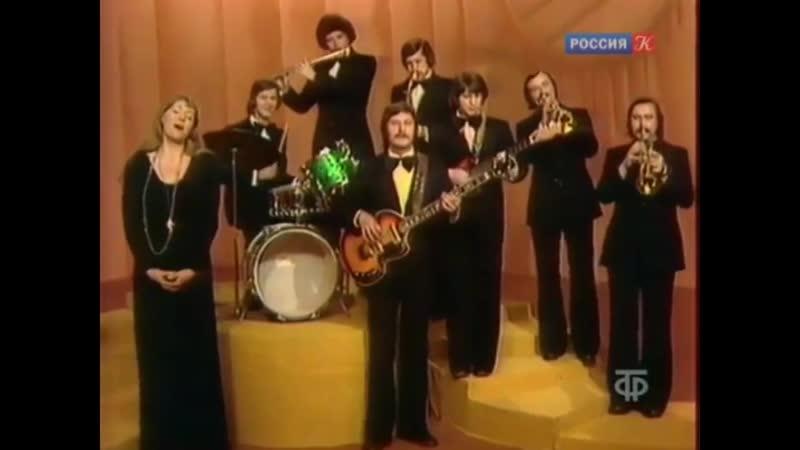 Анна Герман и ВИА Лейся Песня - Белая Черёмуха