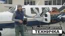 Continental Lycoming Правда об авиационных двигателях