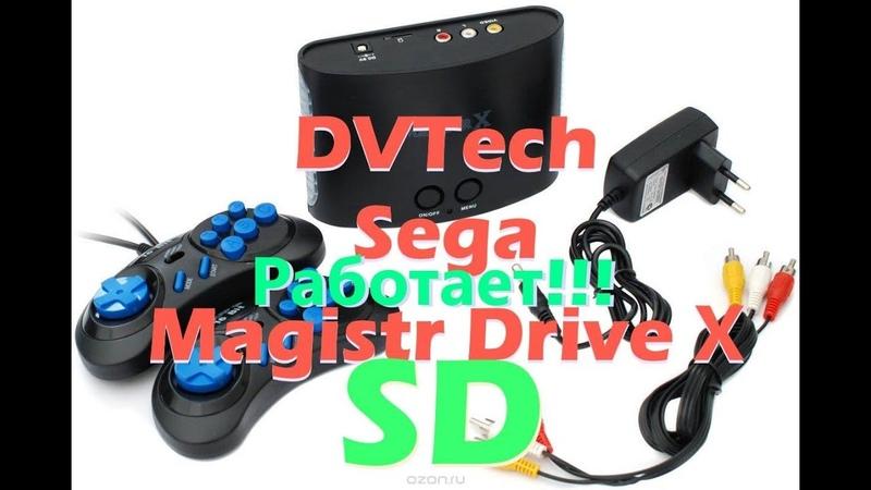 DVTech Sega Magistr X проблема с картой памяти Micro SD решена