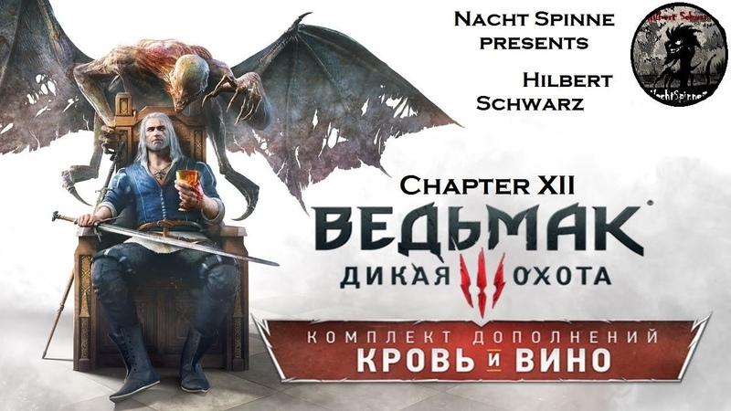 The Witcher 3 BW - Часть 12: Логово Вихта, Тюрьма для Вампира, Логово Бестии.
