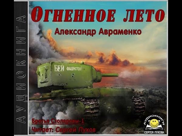 Александр Авраменко - Братья Столяровы 1. Огненное лето (Аудиокнига) (Часть 3)